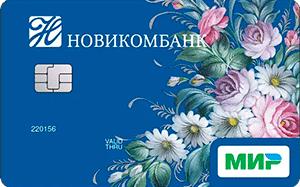 Кредитная карта МИР Классическая