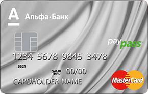 Если потерял кредитную карту альфа
