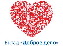 Второй год социальной программы Саровбизнесбанка и фонда «Доброе дело» начался с рекорда
