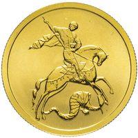 Реверс монеты «Георгий Победоносец (СПМД)»